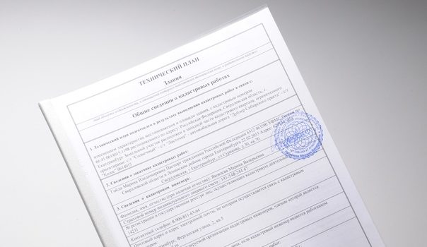 Подготовка технических плано и паспортов